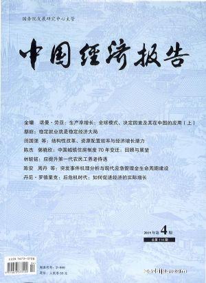 中国经济报告2019年7月期