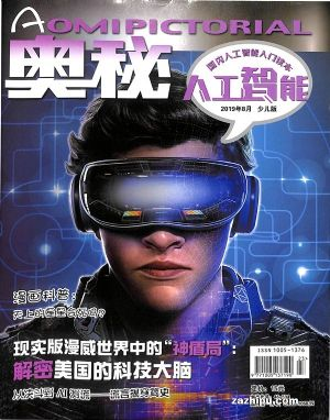奥秘人工智能少儿版2019年8月期