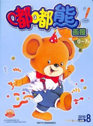 嘟嘟熊画报双月刊2019年8月期