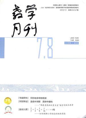 教�W月刊小�W版(��W)2019年7-8月期