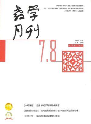 教�W月刊小�W版(�Z文)2019年7-8月期