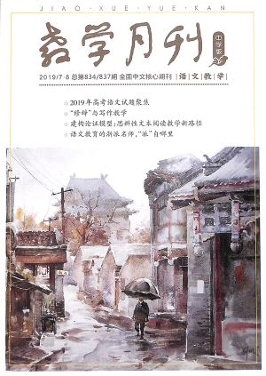 教�W月刊中�W版(�Z文教�W)2019年7-8月期