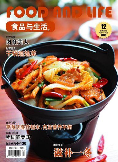 食品与生活2010年12月期封面