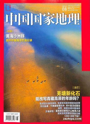 中国国家地理2019年8月期