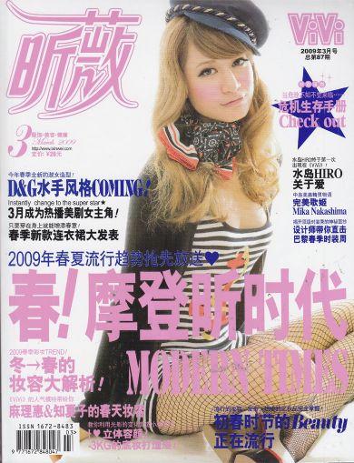 昕薇杂志2009年3月刊