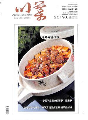 川菜2019年8月期