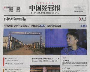中国经营报2019年8月第2期