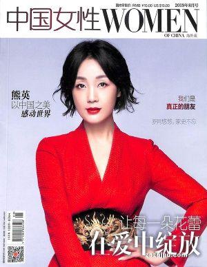 中国女性2019年8月期