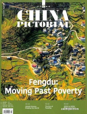 CHINAPICTORIAL中国画报2019年8月期
