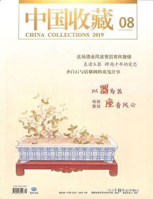 中国收藏2019年8月期