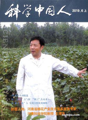 科学中国人2019年6月第1期