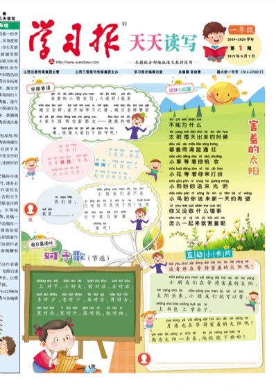 学习报小学语文天天读写一年级