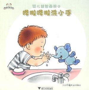 婴儿益智画册(综合版 绘本版)2019年8月期
