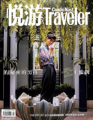 悦游Traveler 2019年9月期