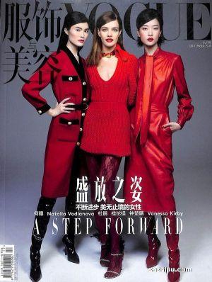 VOGUE服饰与美容2019年9月期