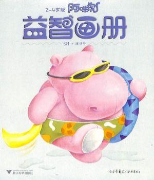 阿咪虎益智画册(智力版 绘本版)2019年8月期