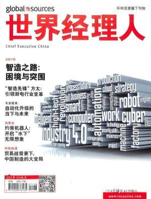 世界经理人中文版(港版)2019年8月期