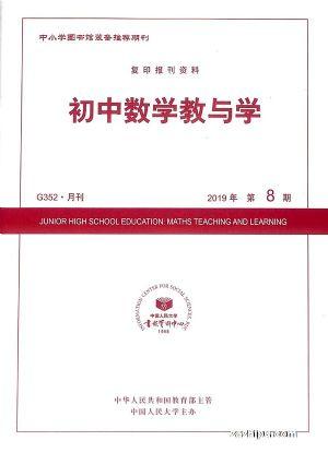 初中数学教与学2019年8月期