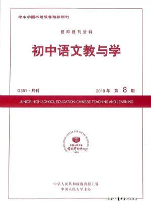 初中语文教与学2019年8月期