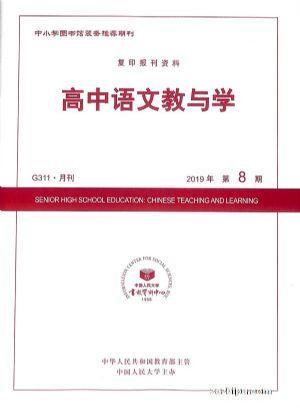 高中语文教与学2019年8月期