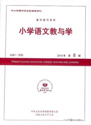 小学语文教与学2019年8月期