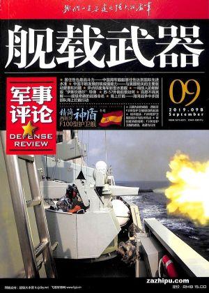 舰载武器军事评论2019年9月期