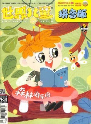 世界儿童拼音版2019年9月期
