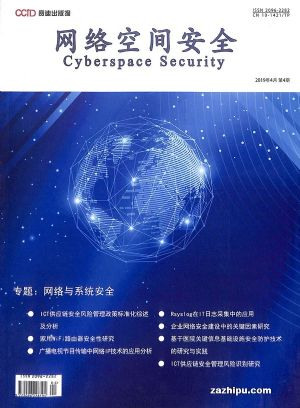 网络空间安全2019年4月期