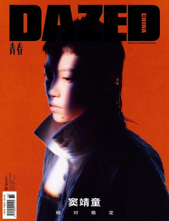 Dazed中国版