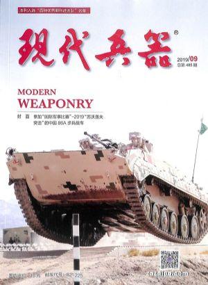 现代兵器2019年9月期