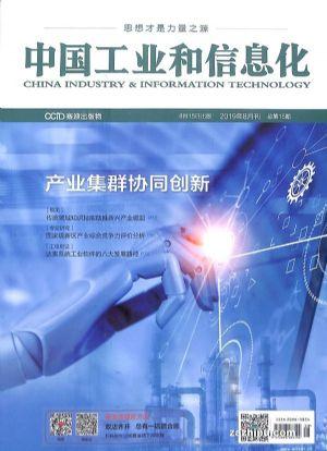 中国工业和信息化2019年8月期