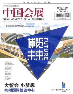 中国会展2019年8月第1期