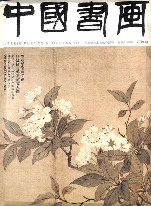 中国书画2019年8月期