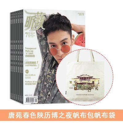 昕薇(1年共12期)+送唐苑春色陕历博之夜帆布包帆布袋