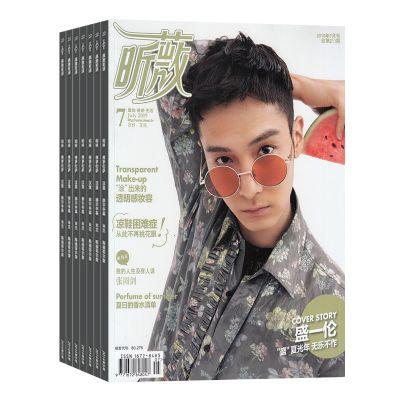 昕薇(1年共12期)+送铁艺杂志收纳架