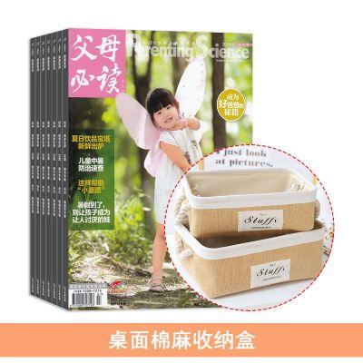 父母必读(1年共12期)+送桌面棉麻收纳盒(大号)