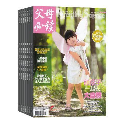 父母必读(1年共12期)+送唐苑春色陕历博之夜帆布包帆布袋