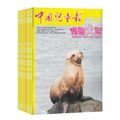 动物大世界 中国儿童报(1年共12期)+送纯手绘陶瓷动物杯
