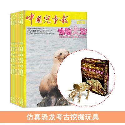 动物大世界 中国儿童报(1年共12期)+送仿真恐龙考古挖掘玩具
