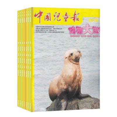 动物大世界 中国儿童报(1年共12期)+送磁力益智学习中国地理拼图