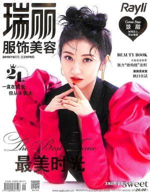 瑞丽服饰美容2019年9月期