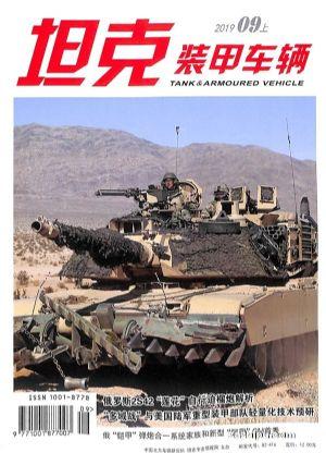 坦克装甲车辆2019年9月期