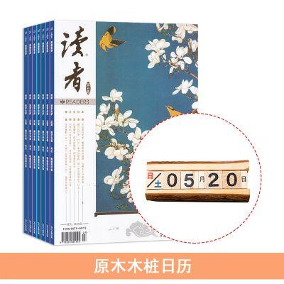 读者海外版(1年共12期)+送原木木桩日历