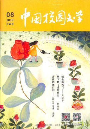 中国校园文学小学版2019年8月期