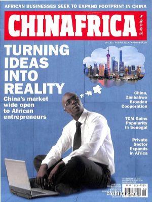中国与非洲CHINAFRICA 2019年8月期