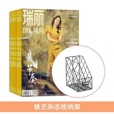 瑞丽伊人风尚(1年共12期)+送铁艺杂志收纳架