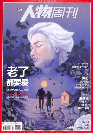 南方人物周刊2019年8月第4期