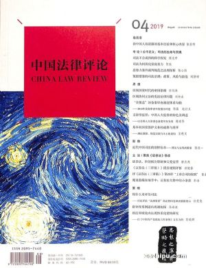中国法律评论2019年7月期