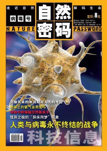 自然密码2010年12月期封面