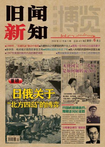 旧闻新知2010年12月期封面